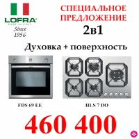 Комплект LOFRA: FSD69EE/HLS7DO